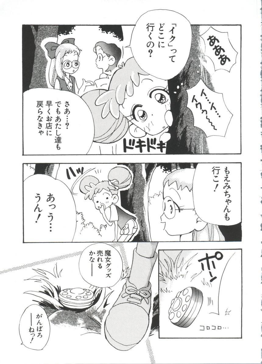 Manga Ero Monogatari 117