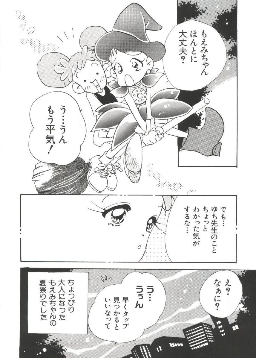 Manga Ero Monogatari 124