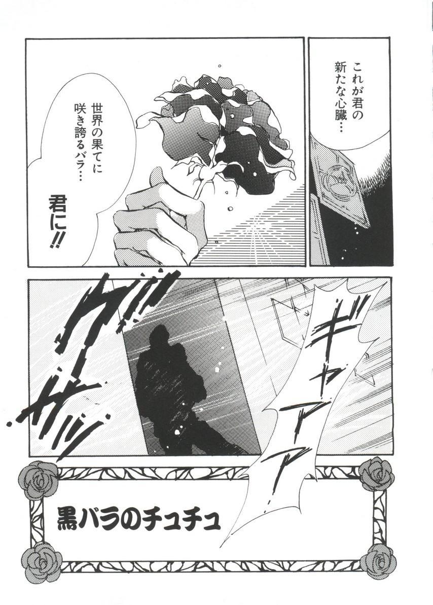 Manga Ero Monogatari 125