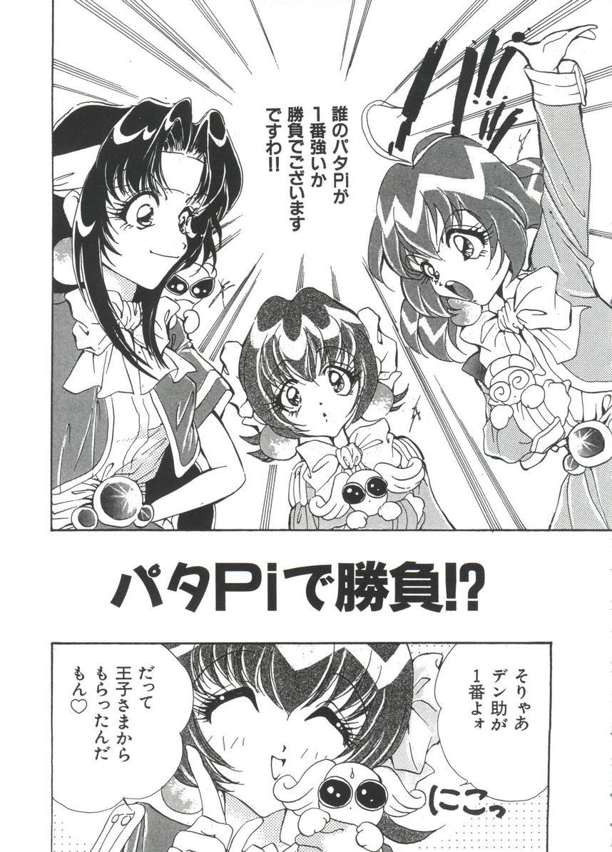 Manga Ero Monogatari 135