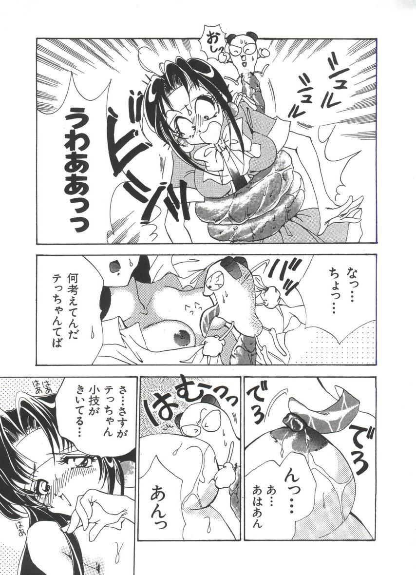 Manga Ero Monogatari 139