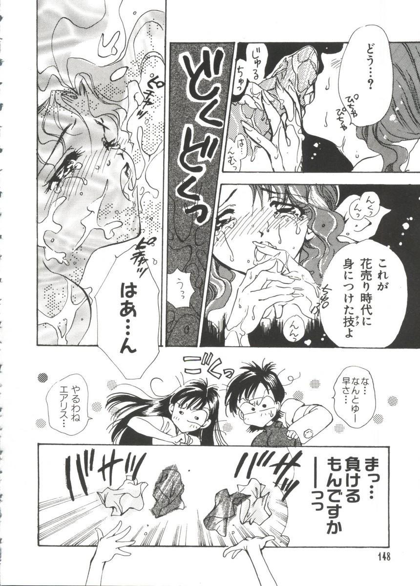 Manga Ero Monogatari 148