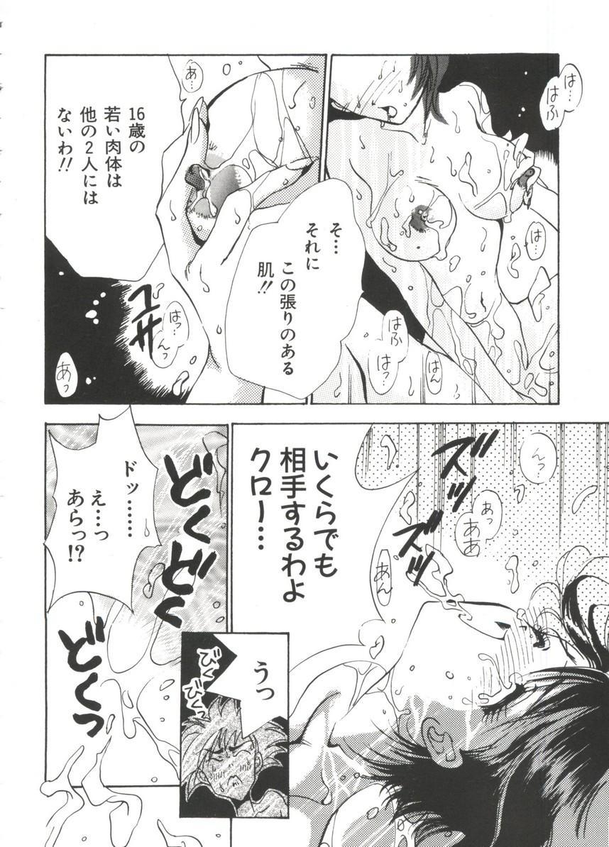 Manga Ero Monogatari 150