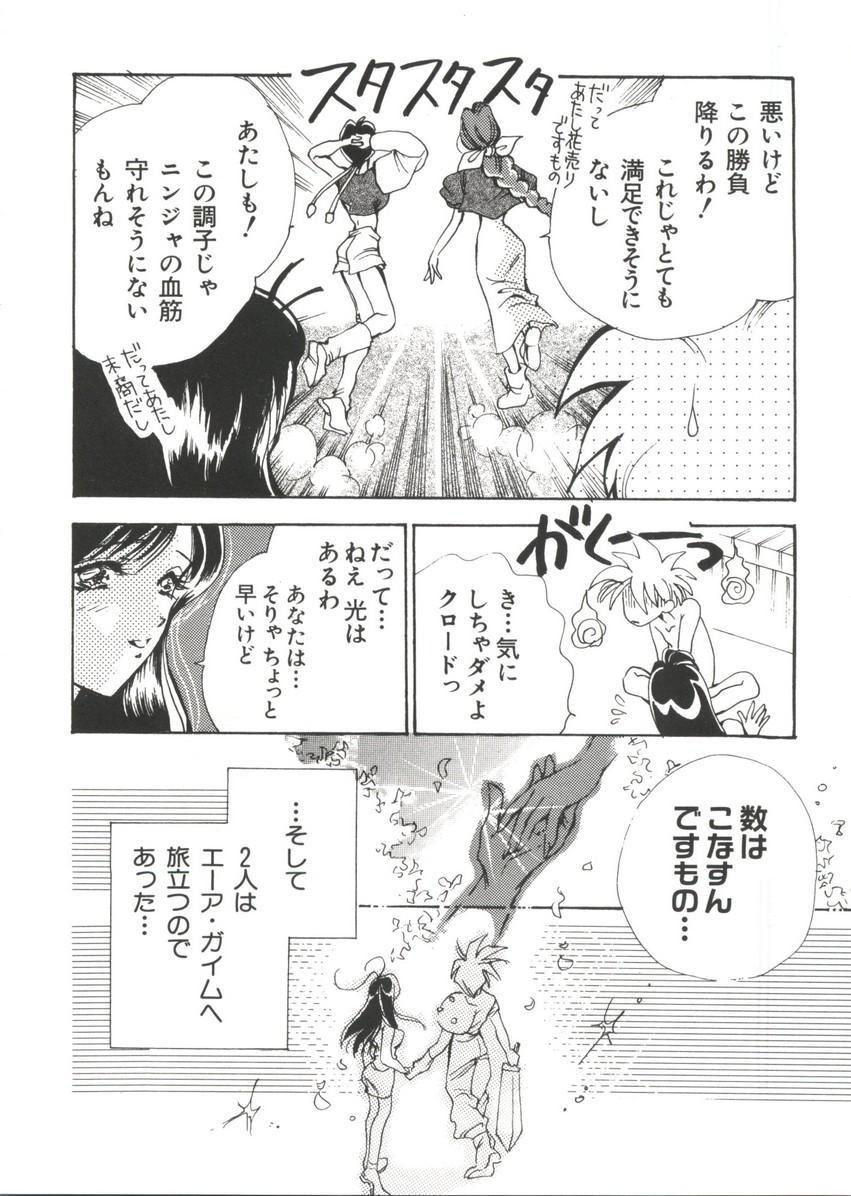Manga Ero Monogatari 154