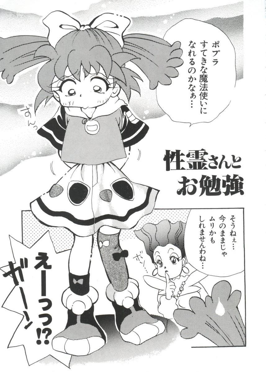 Manga Ero Monogatari 155