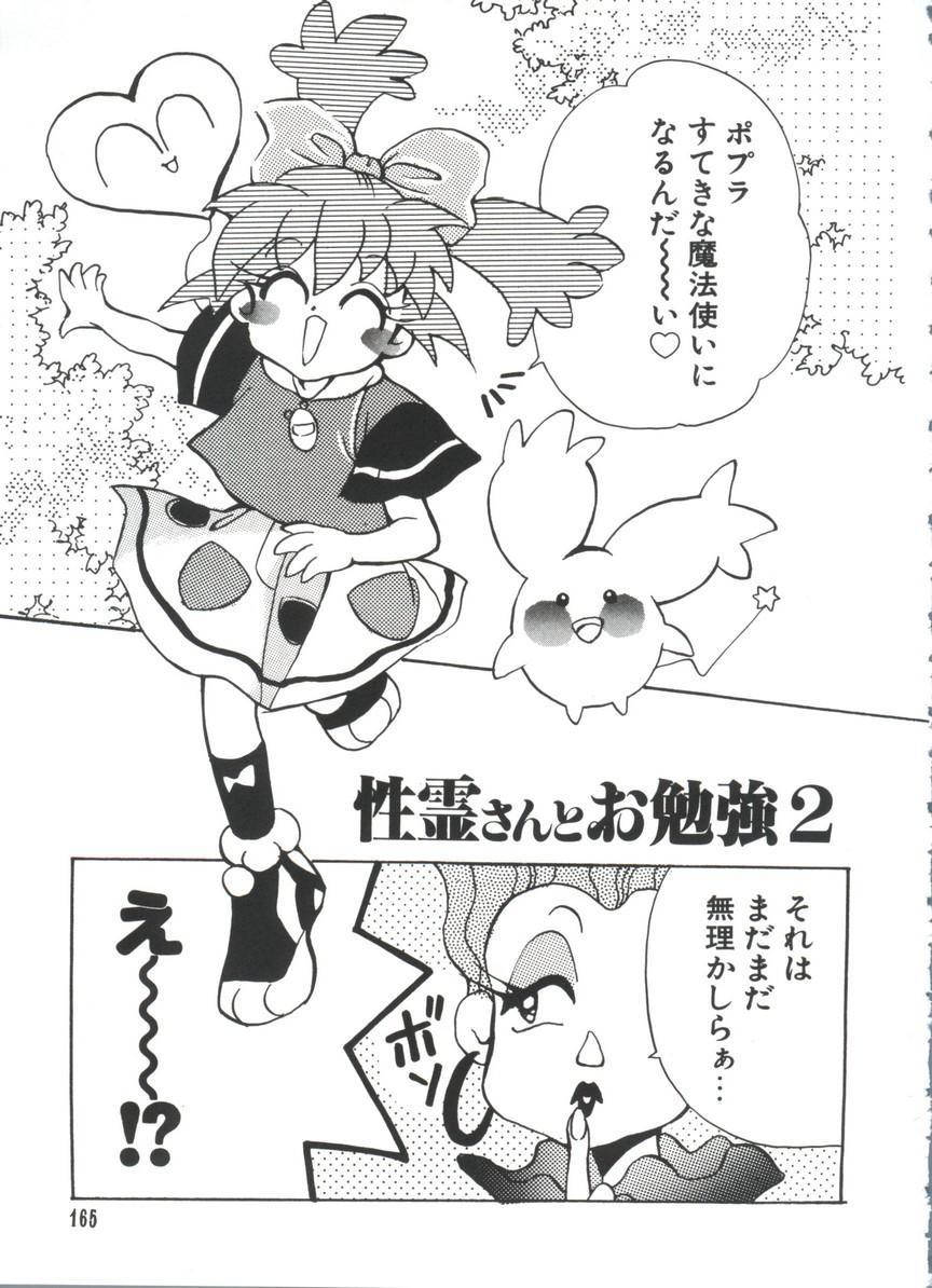 Manga Ero Monogatari 165
