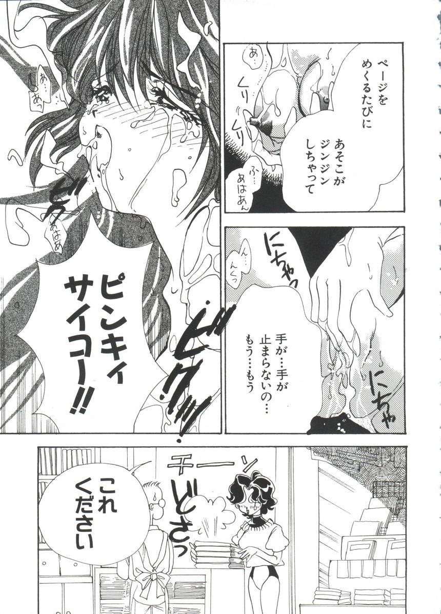 Manga Ero Monogatari 175