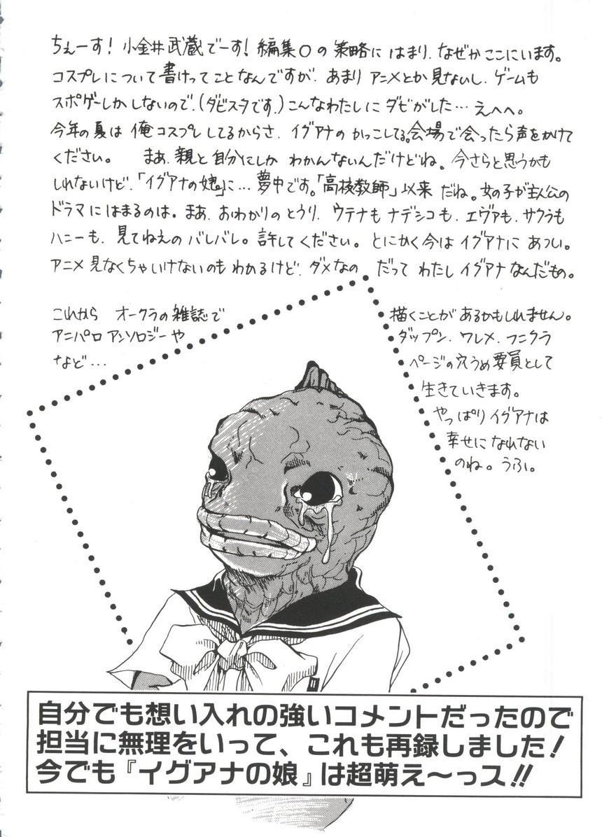 Manga Ero Monogatari 176