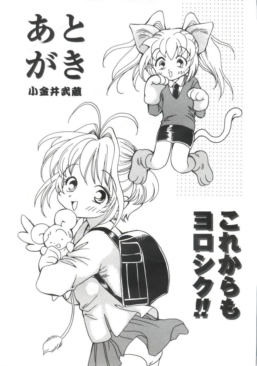 Manga Ero Monogatari 177