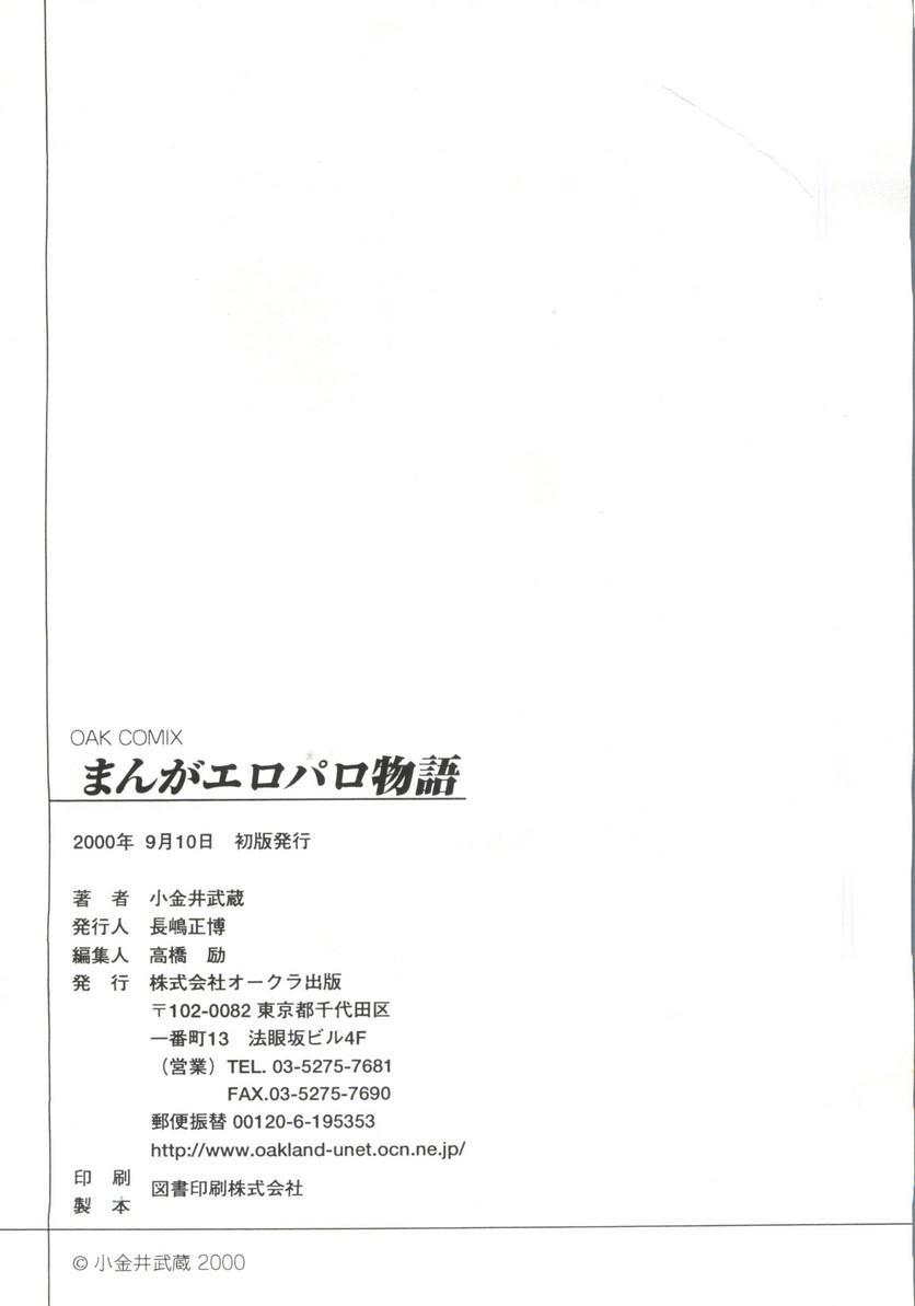 Manga Ero Monogatari 178