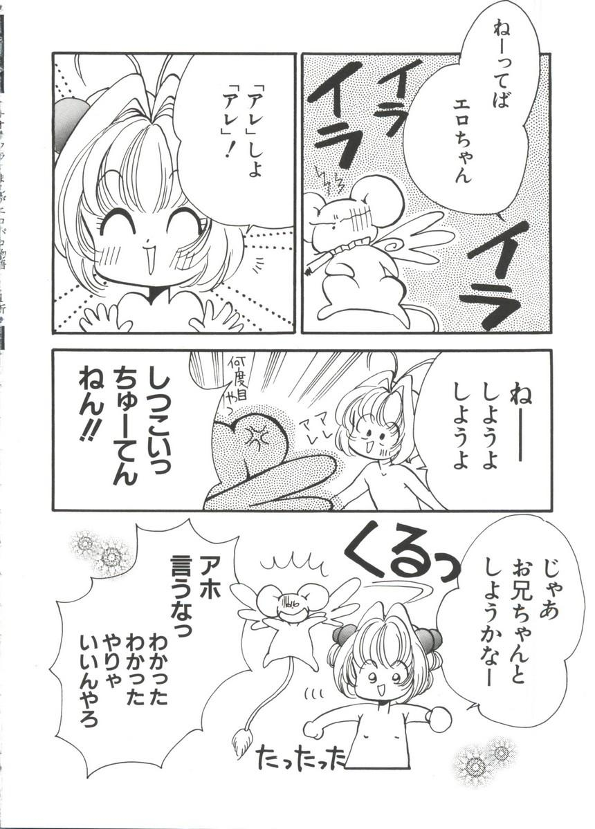 Manga Ero Monogatari 18