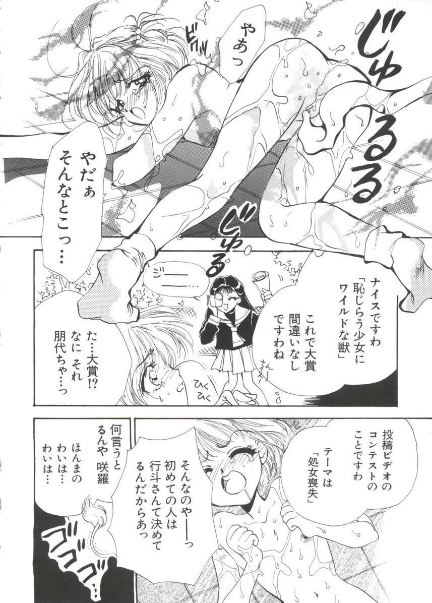 Manga Ero Monogatari 22