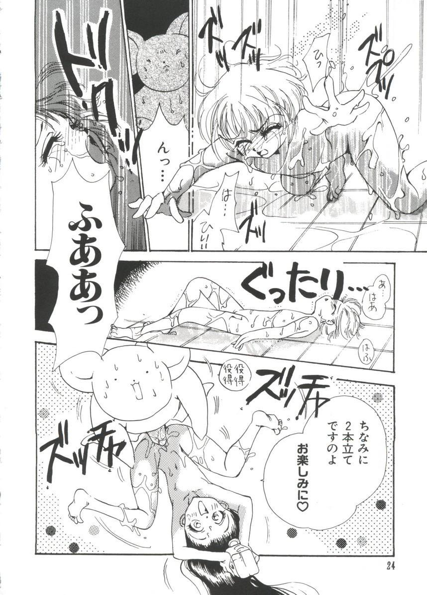 Manga Ero Monogatari 24