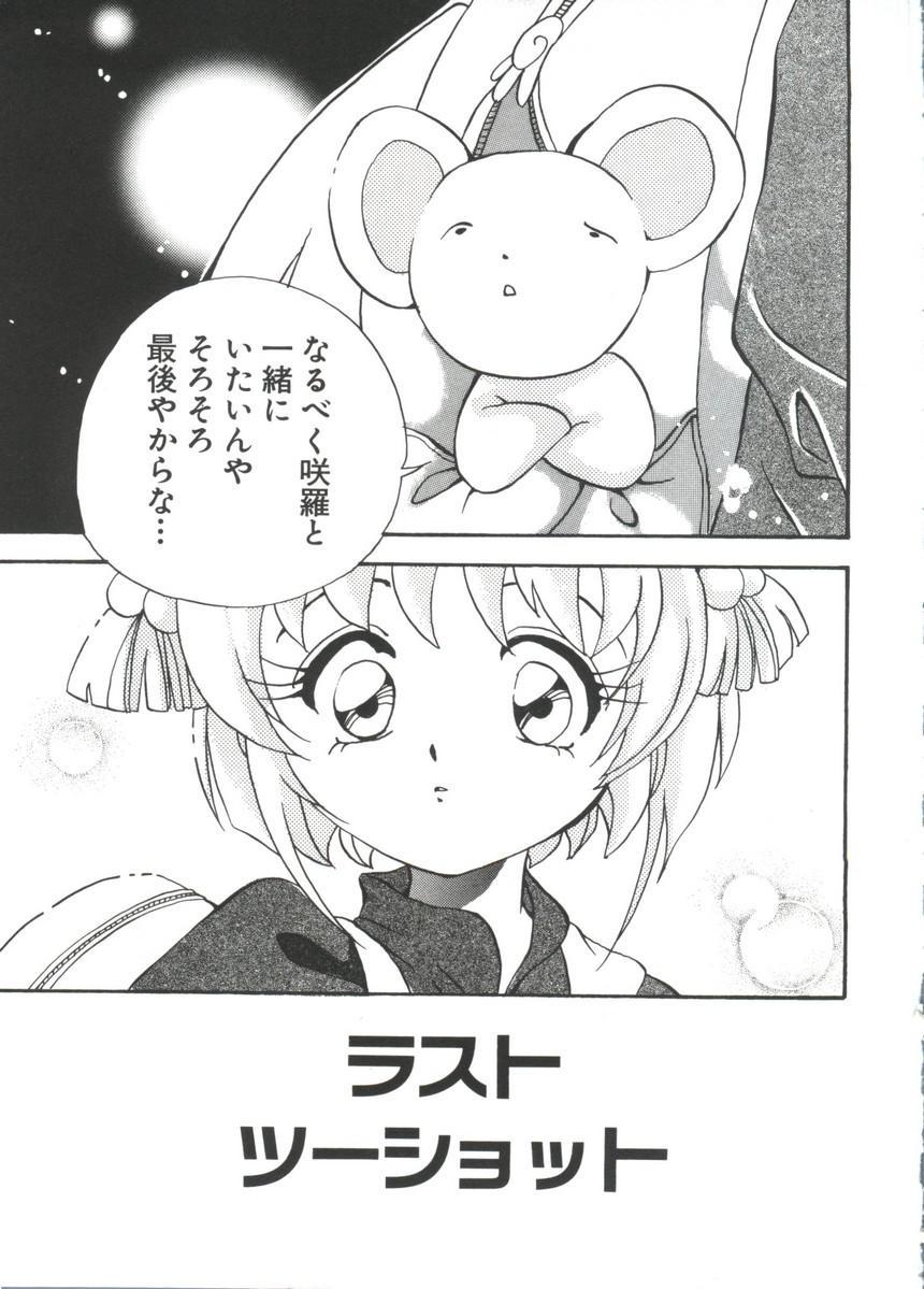 Manga Ero Monogatari 25