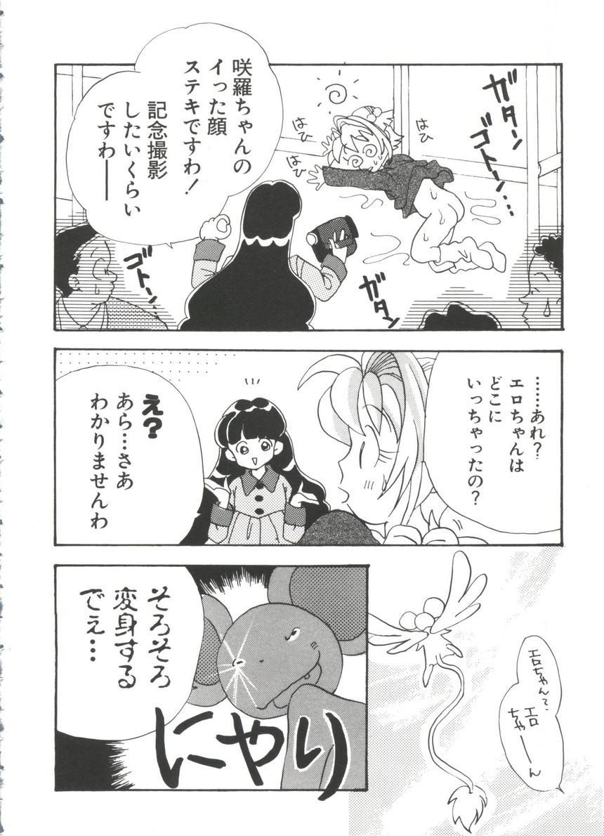 Manga Ero Monogatari 36