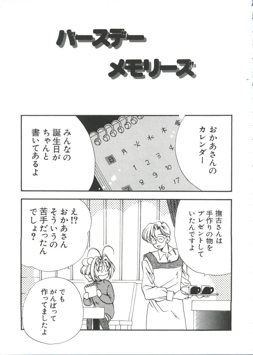 Manga Ero Monogatari 37