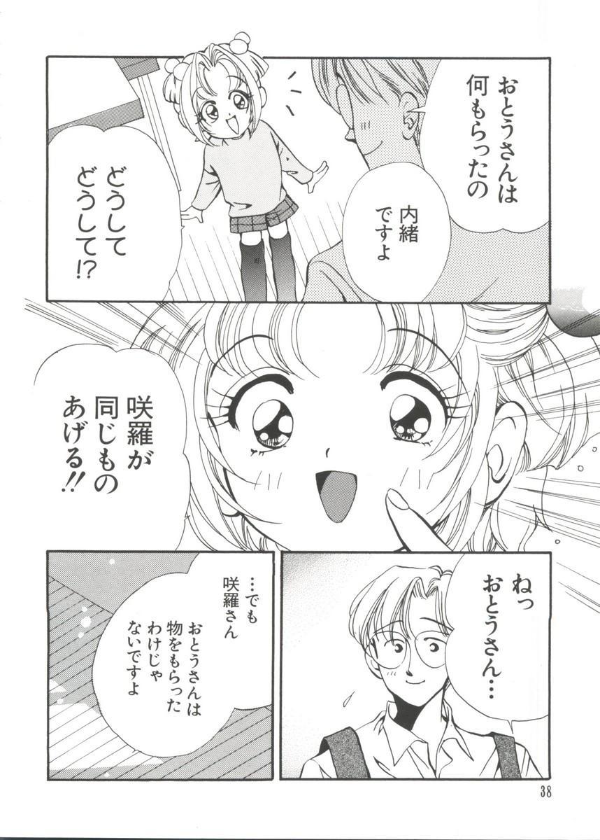 Manga Ero Monogatari 38