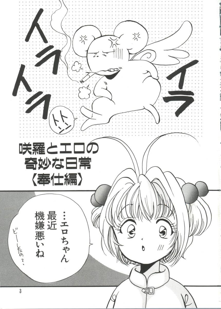 Manga Ero Monogatari 3