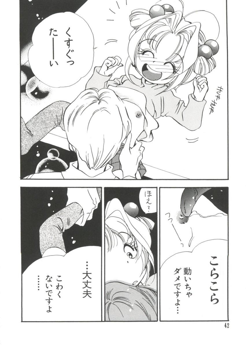 Manga Ero Monogatari 42