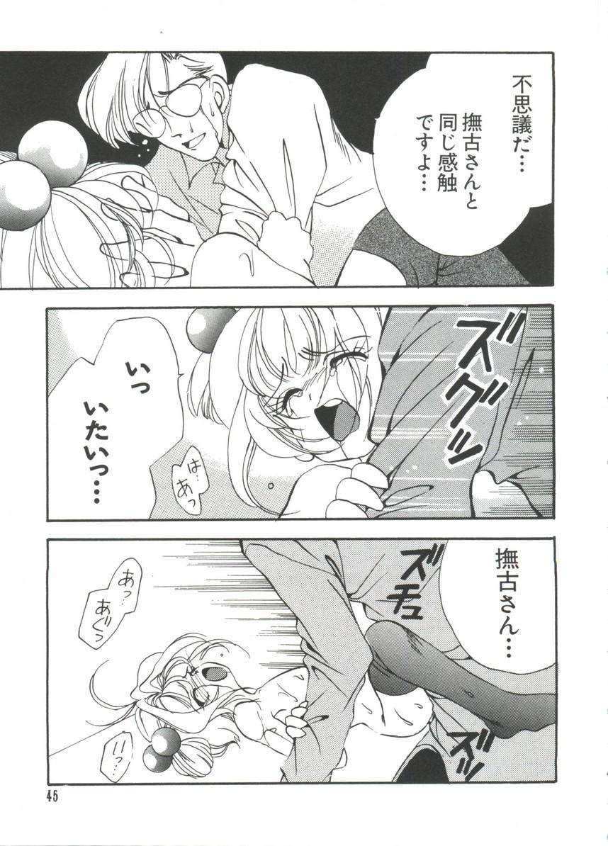 Manga Ero Monogatari 45
