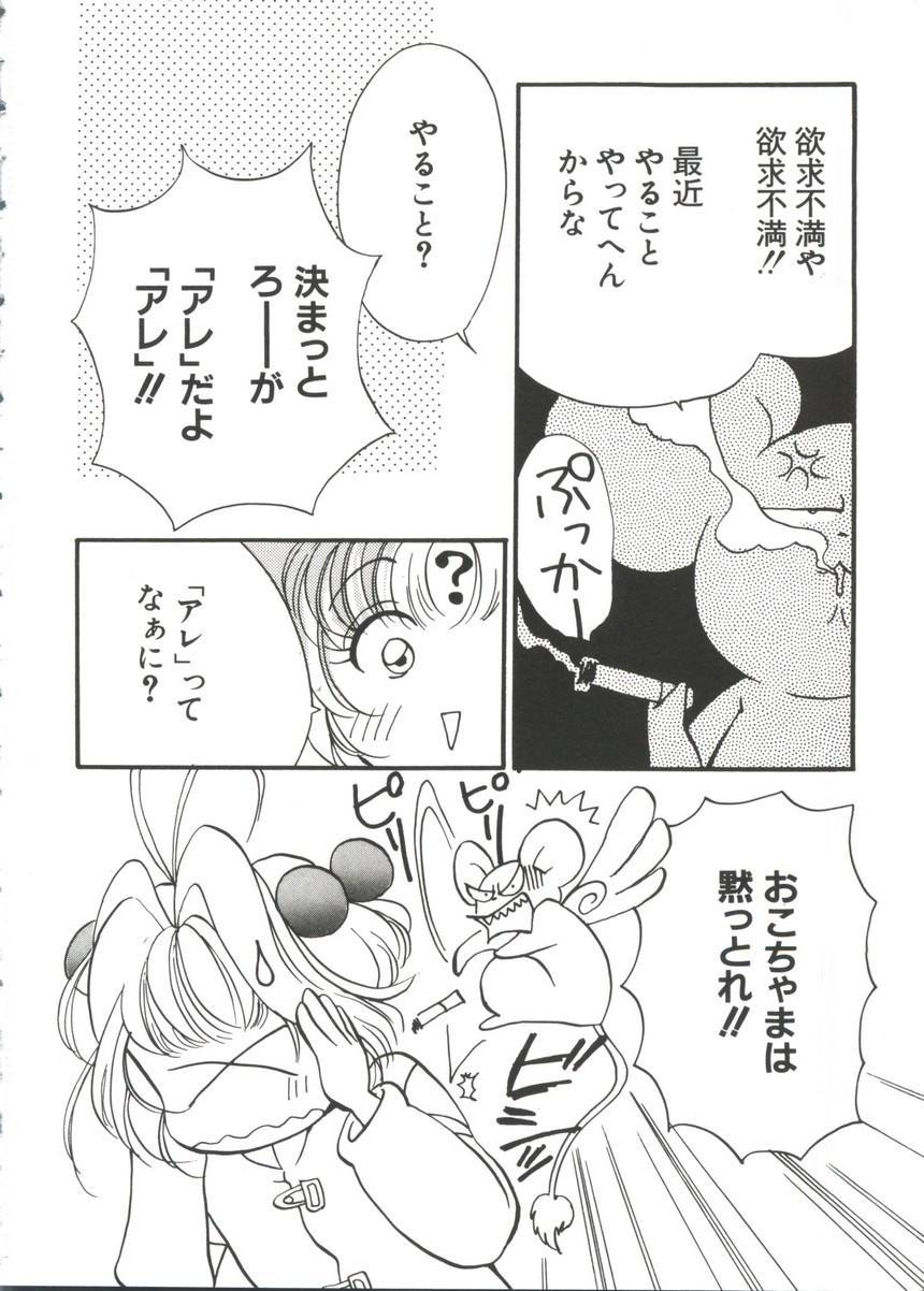 Manga Ero Monogatari 4