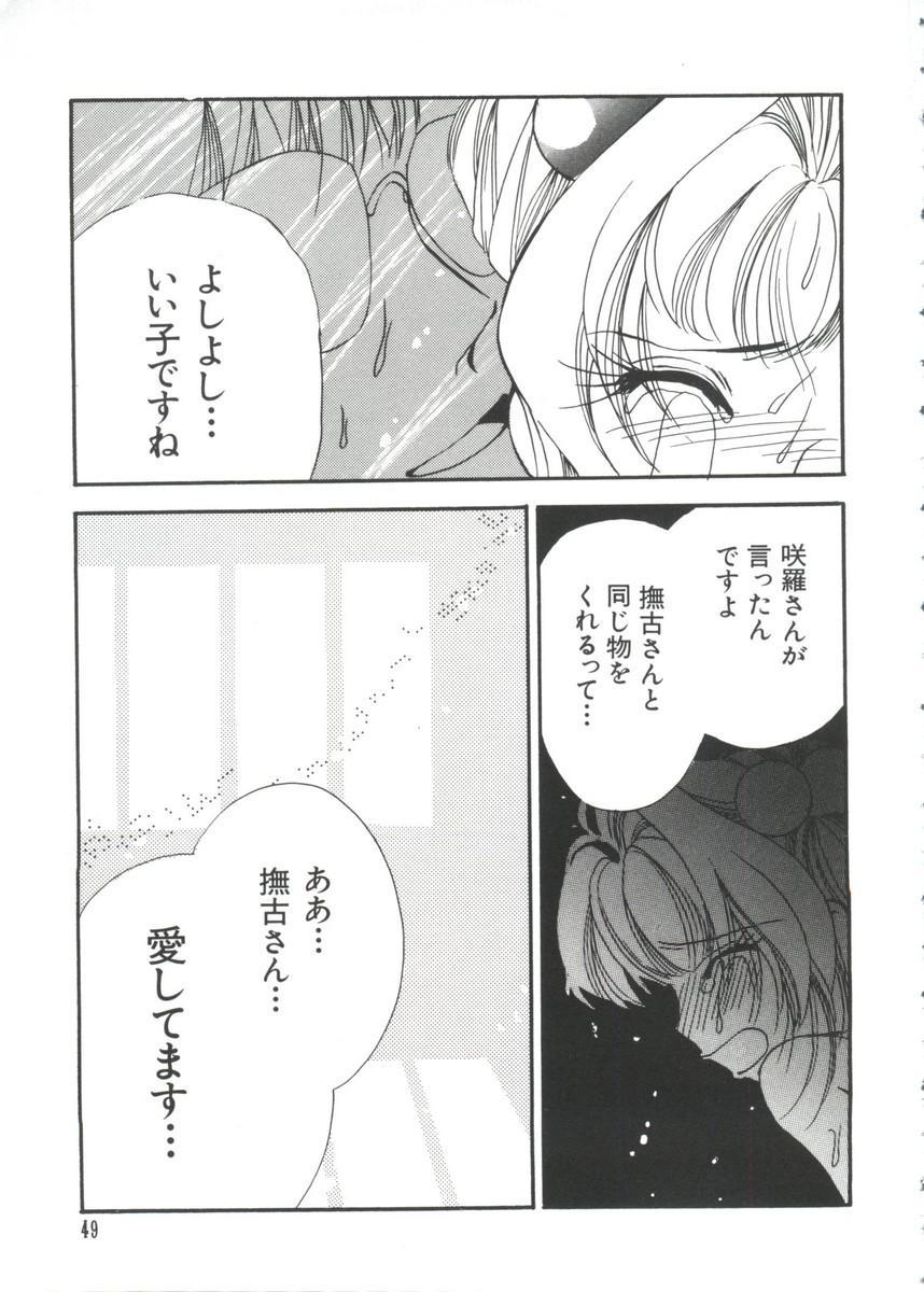 Manga Ero Monogatari 49