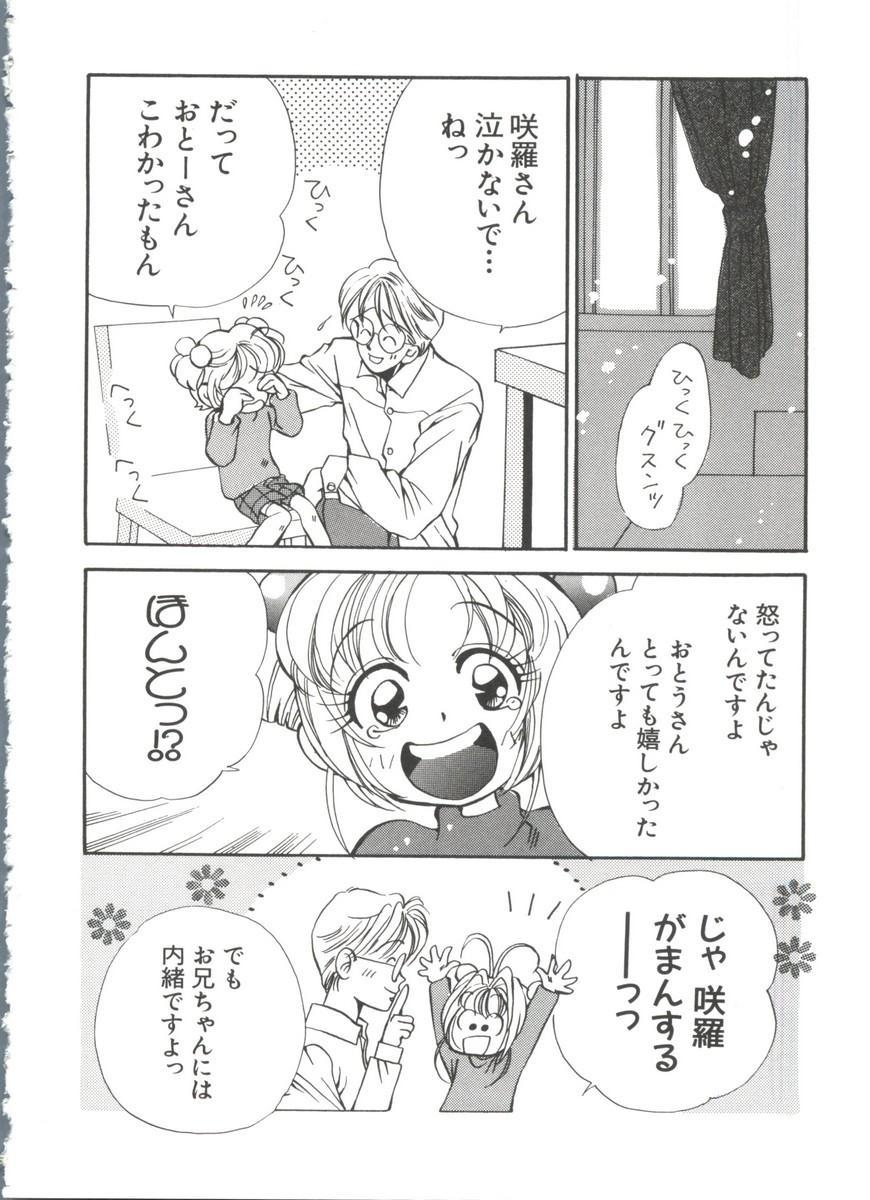 Manga Ero Monogatari 52