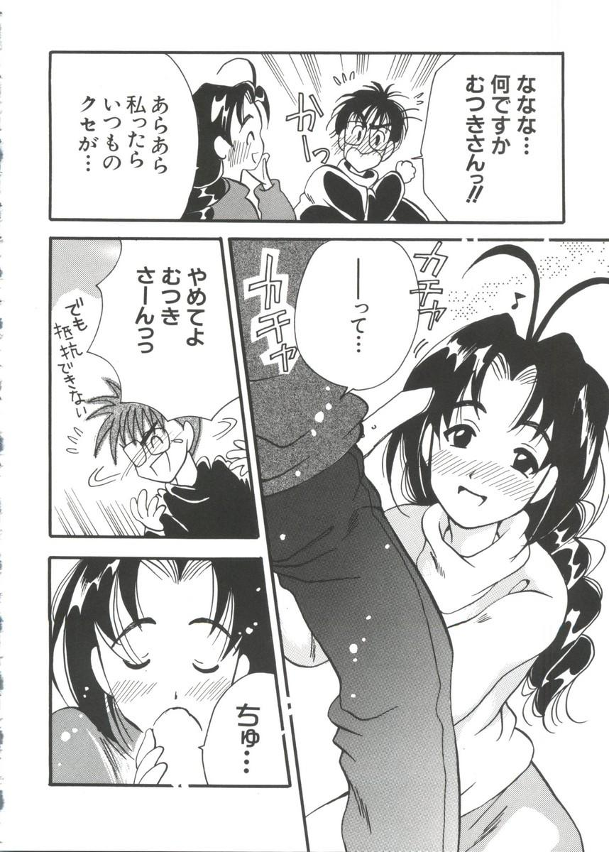 Manga Ero Monogatari 54