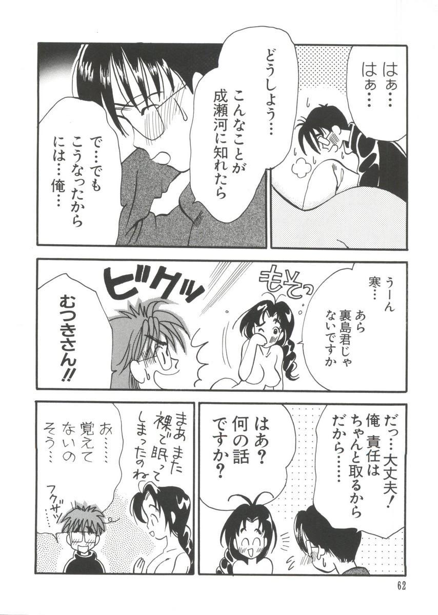 Manga Ero Monogatari 62