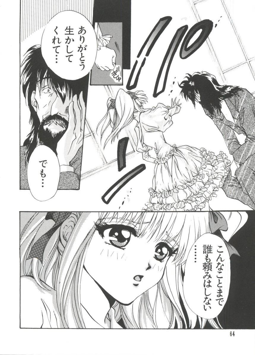 Manga Ero Monogatari 64