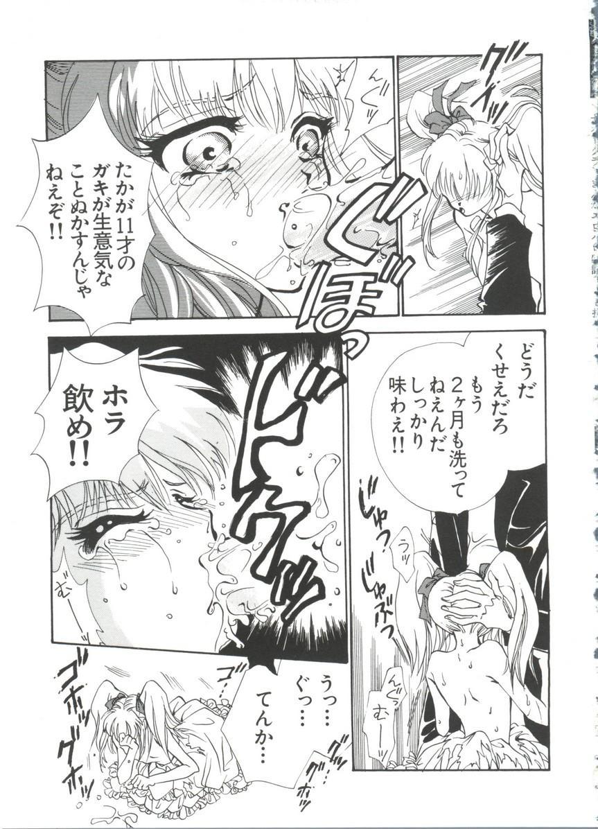 Manga Ero Monogatari 67