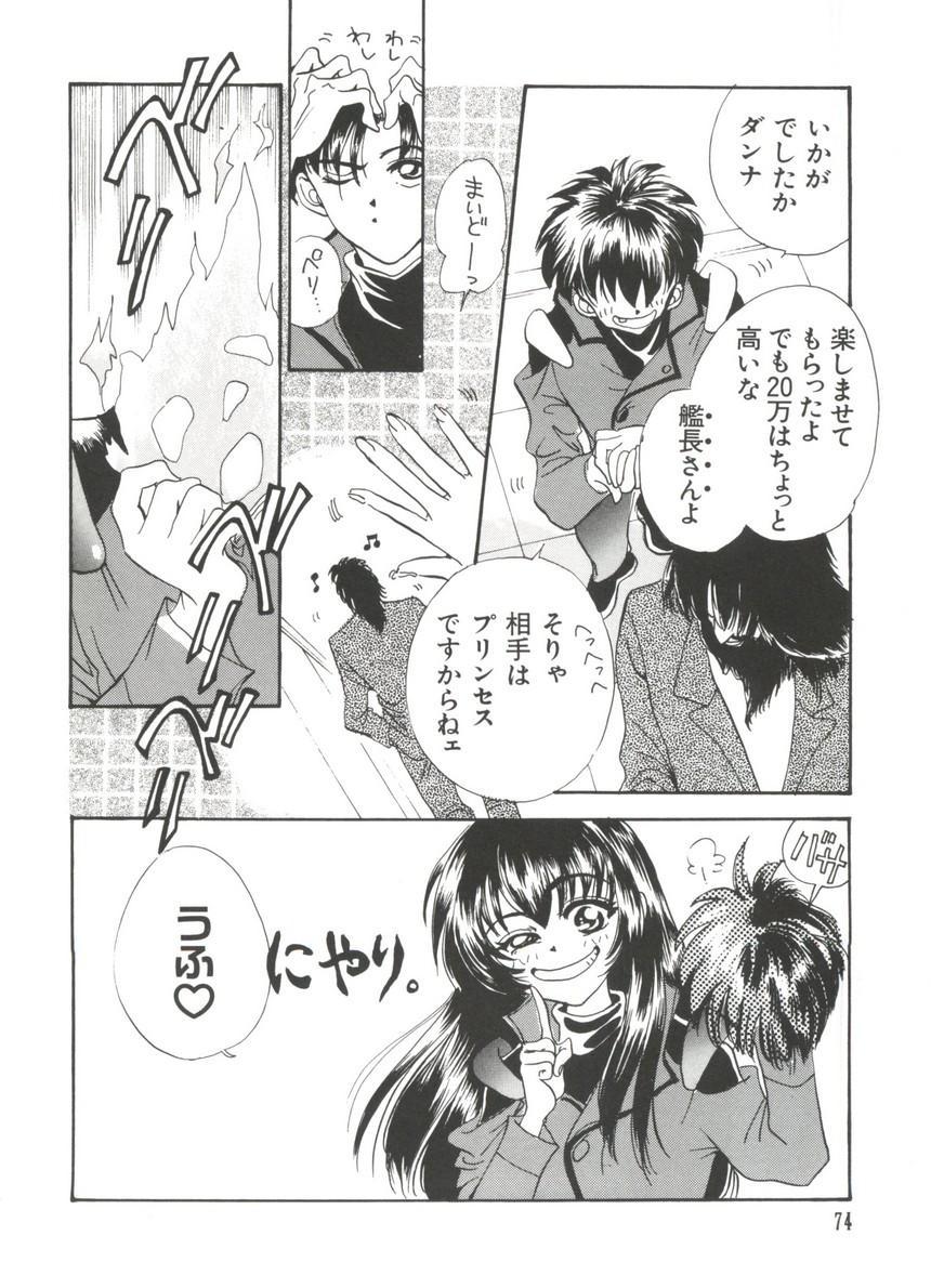 Manga Ero Monogatari 74