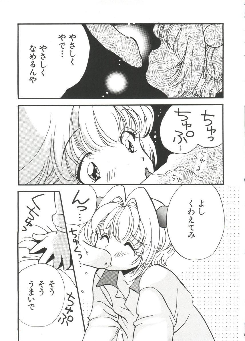 Manga Ero Monogatari 7