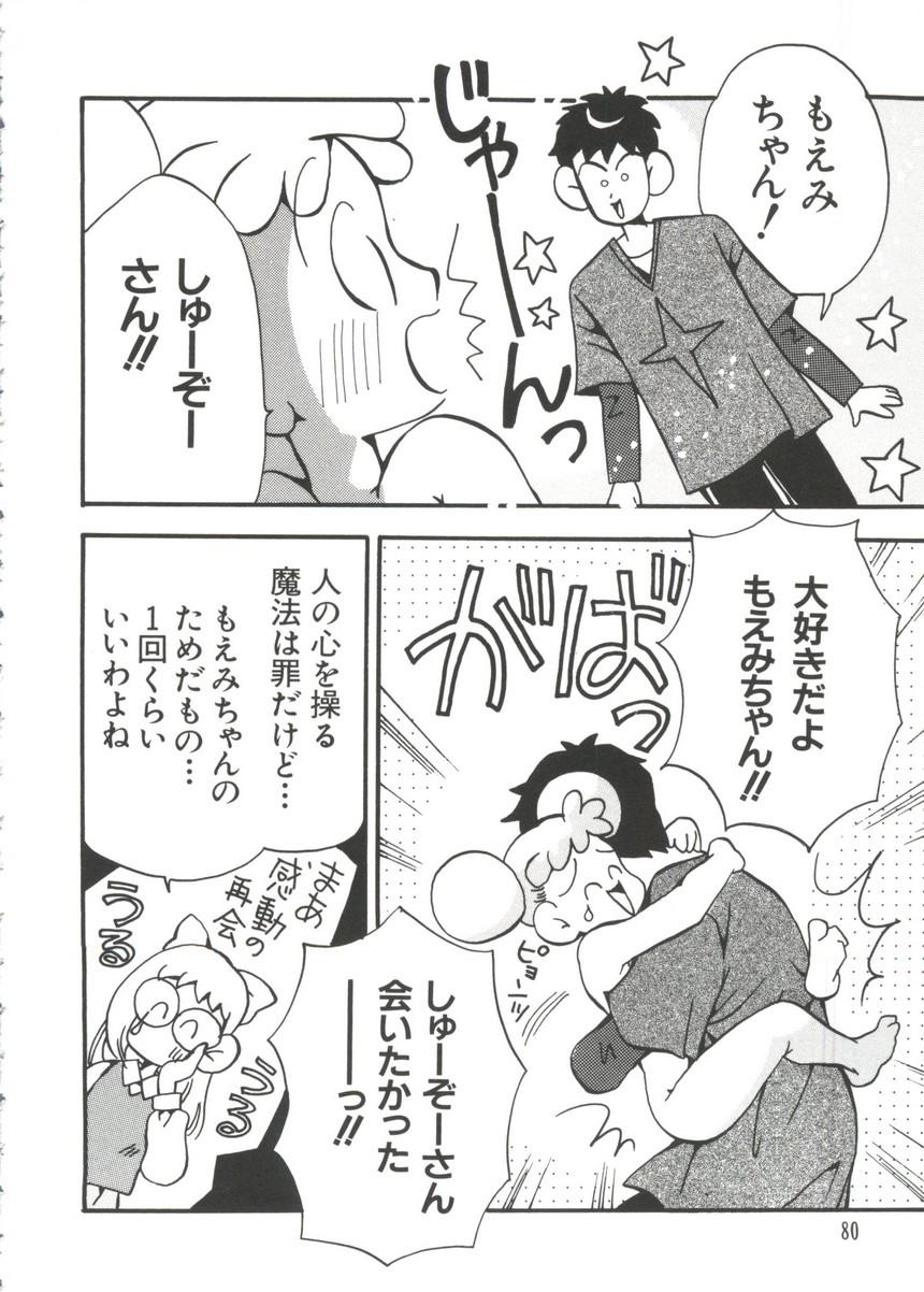 Manga Ero Monogatari 80