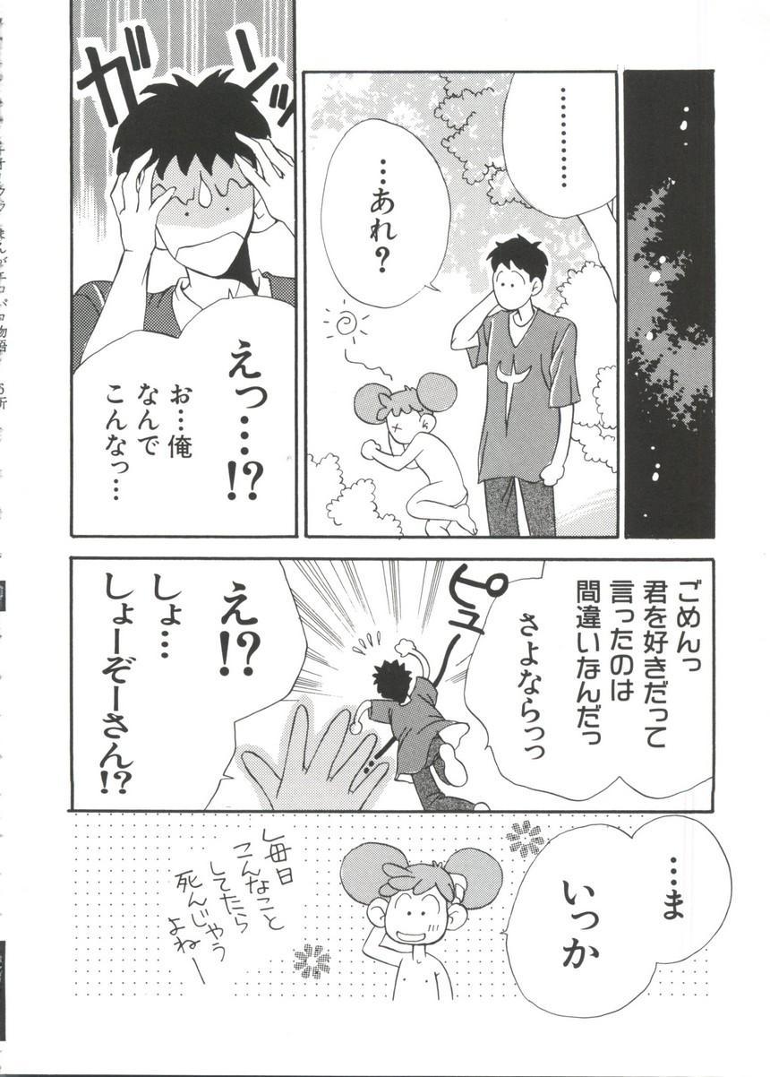 Manga Ero Monogatari 98