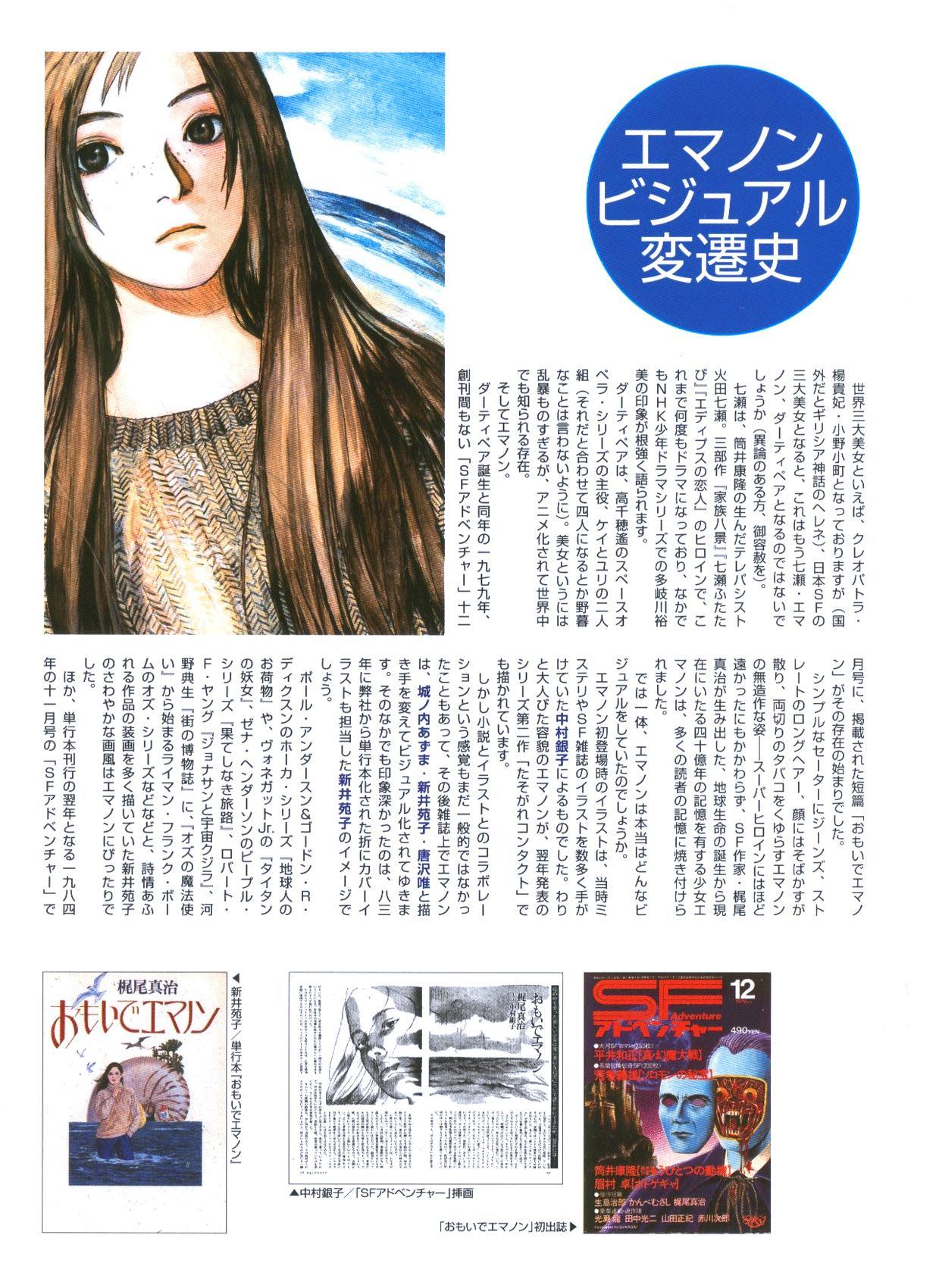 Sasurai Emanon   Vol.1 34