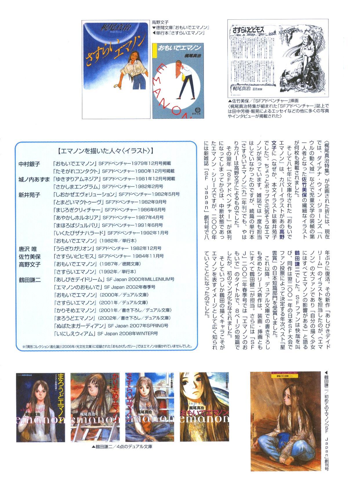 Sasurai Emanon   Vol.1 35