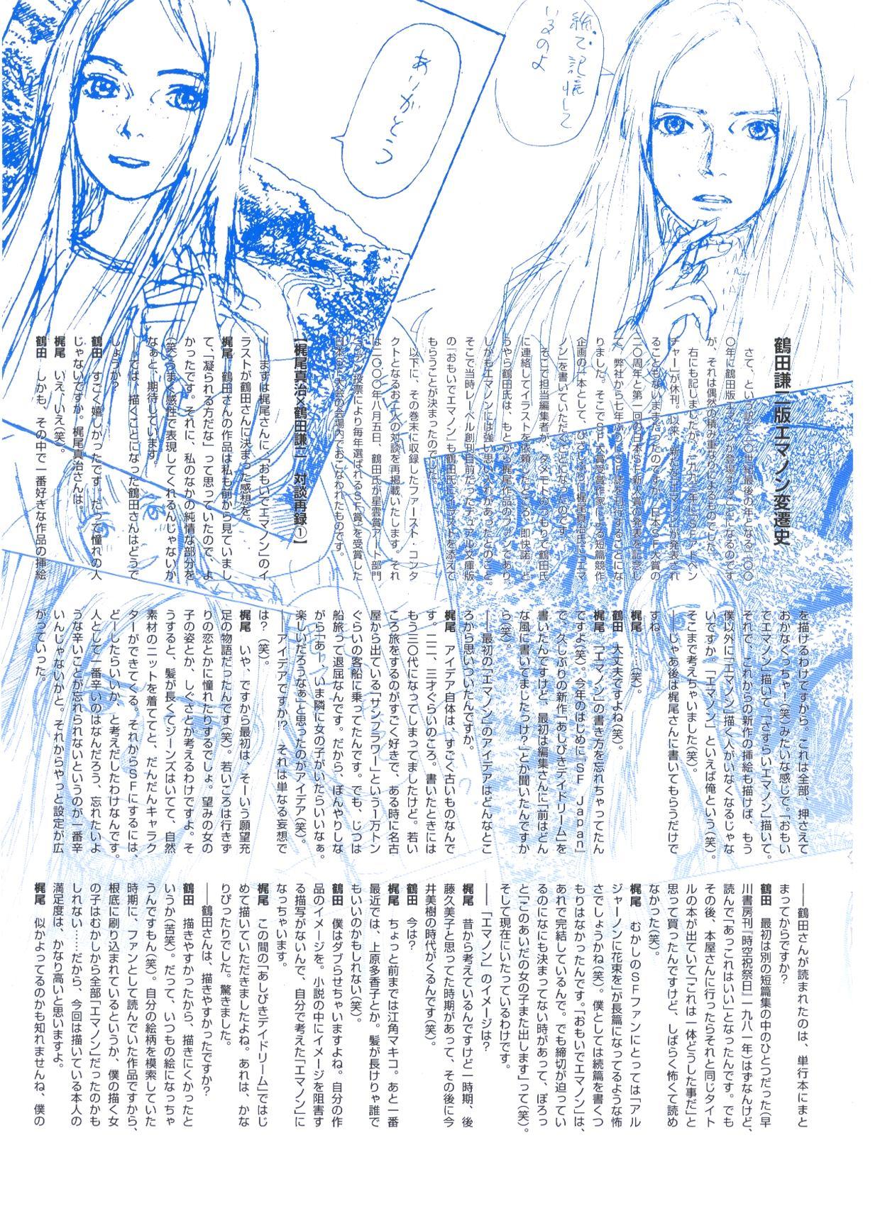 Sasurai Emanon   Vol.1 36