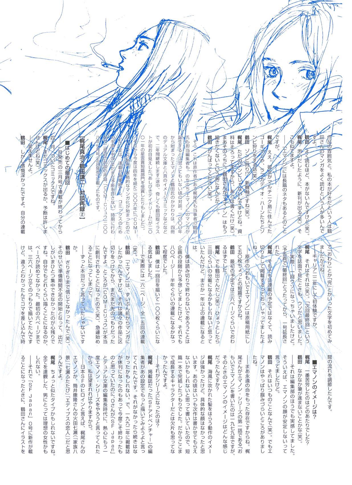 Sasurai Emanon   Vol.1 37