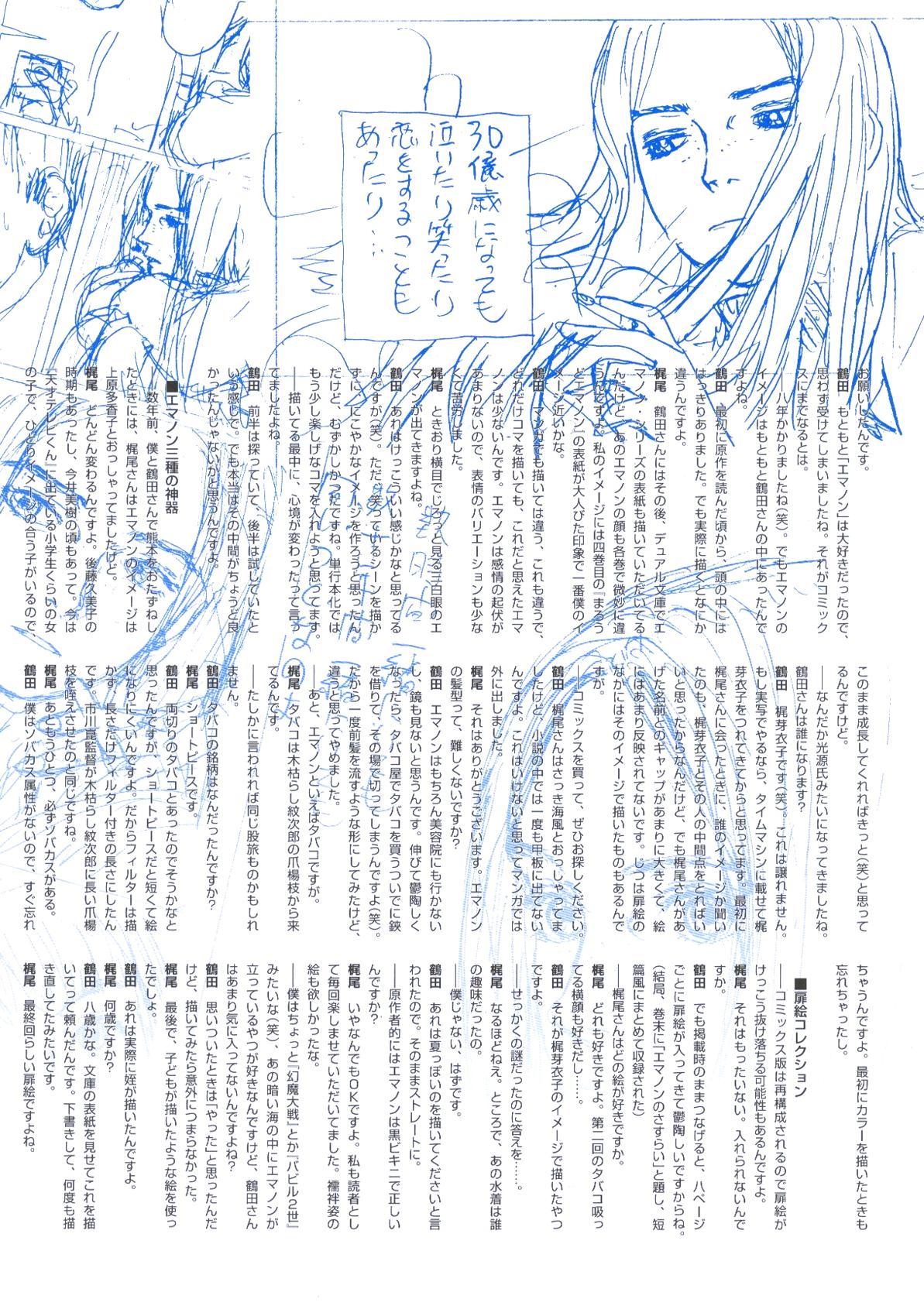 Sasurai Emanon   Vol.1 38