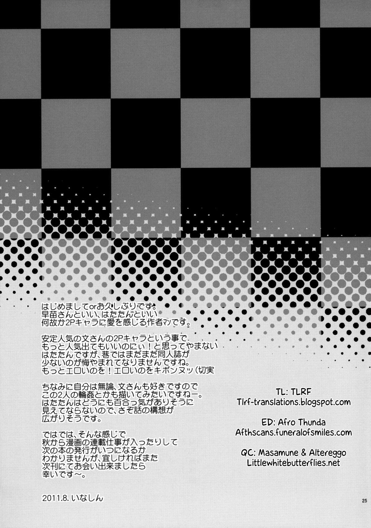 Hatate no Binwan Shuzairoku | Record of Hatate's Competent Fact-Finding 23