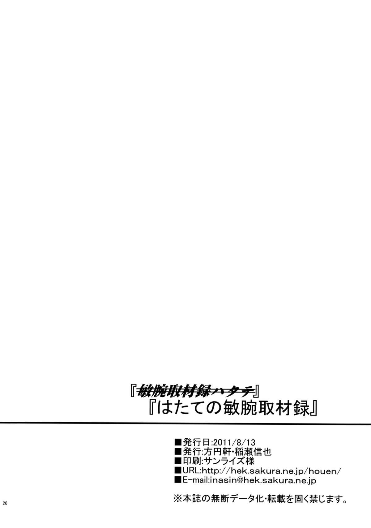 Hatate no Binwan Shuzairoku | Record of Hatate's Competent Fact-Finding 24