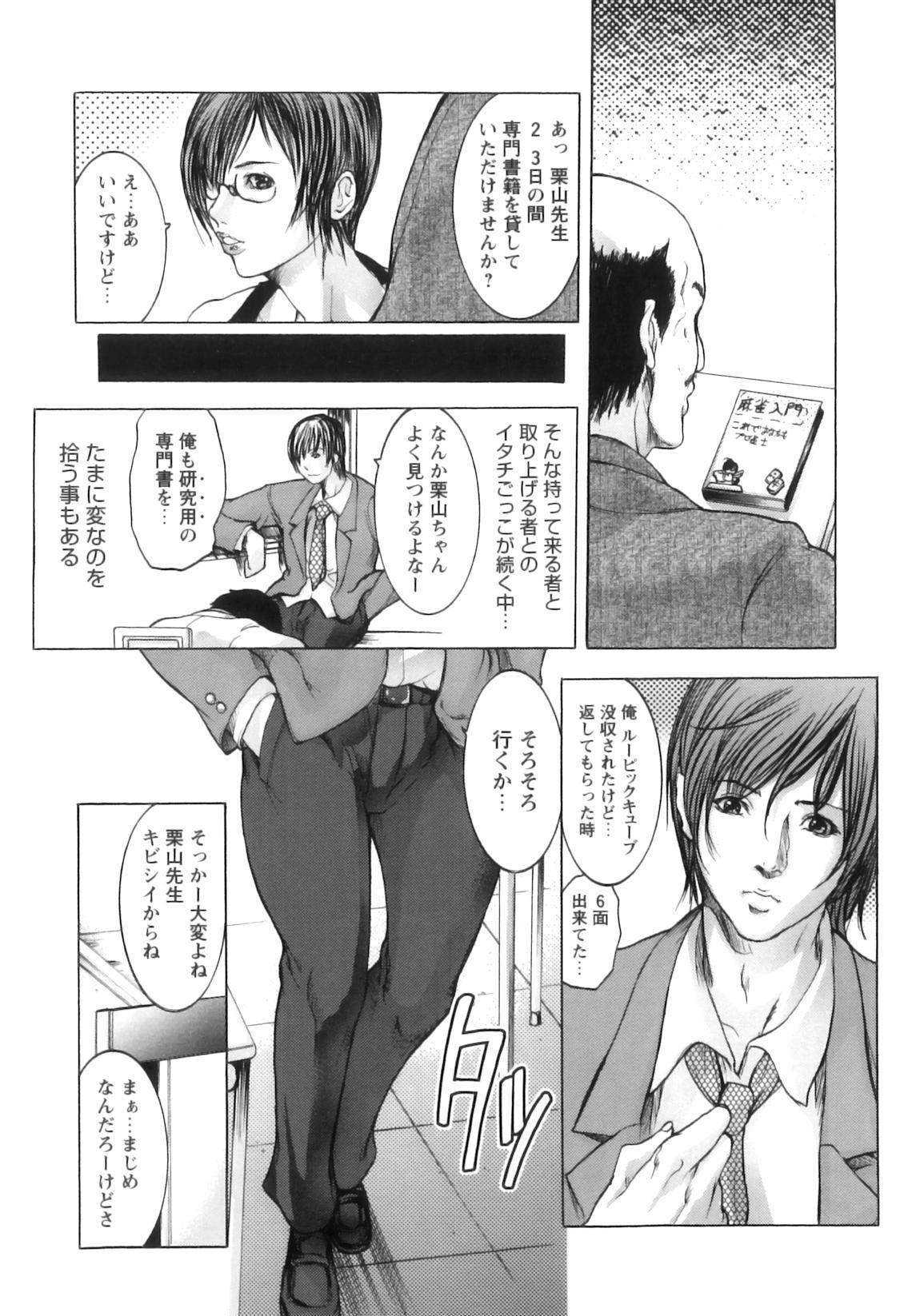 Jokyoushi Chiketsu Lesson - Teacher's Love Hole Lesson 9