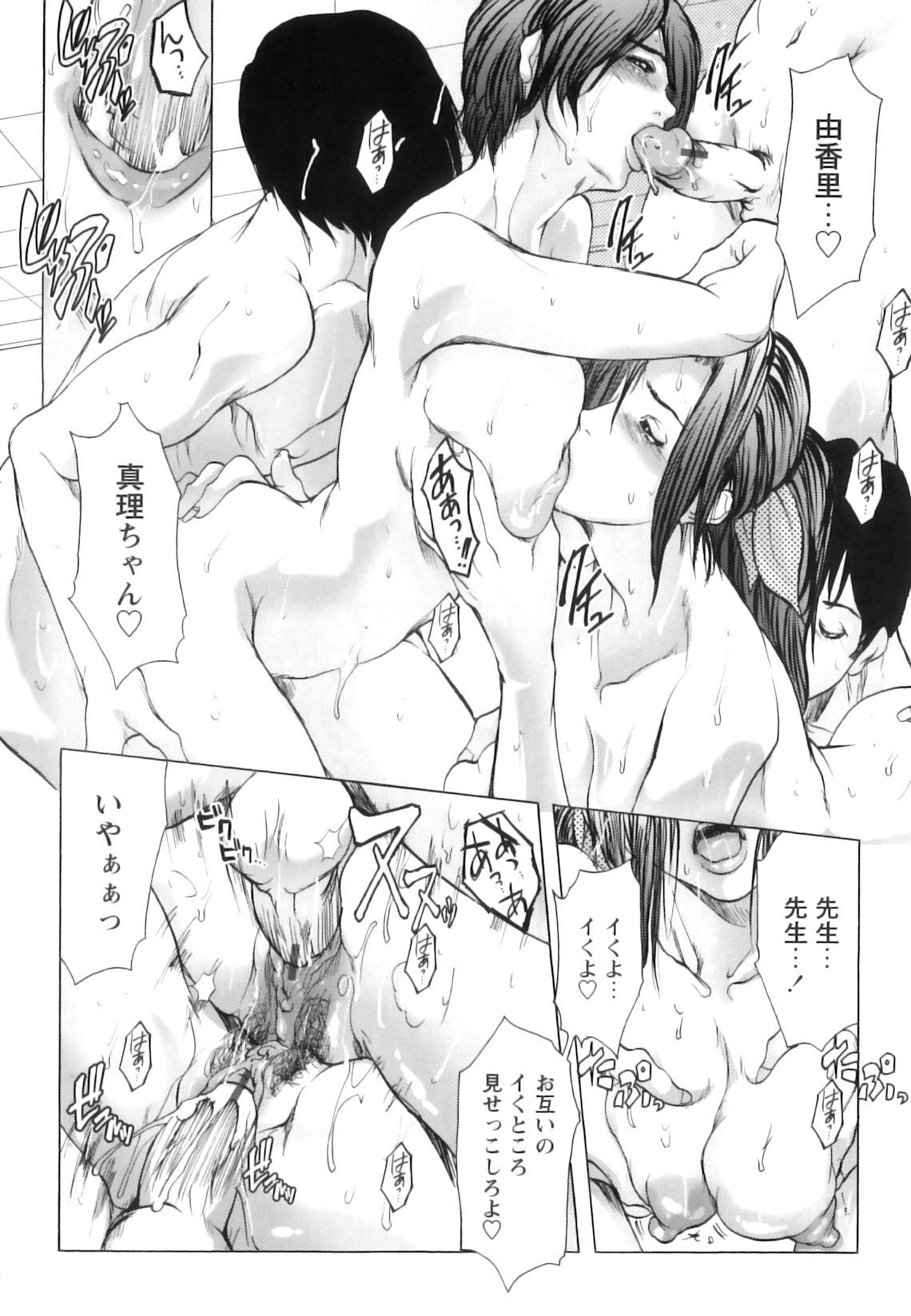 Jokyoushi Chiketsu Lesson - Teacher's Love Hole Lesson 100