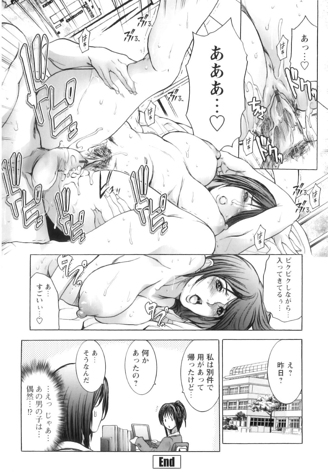 Jokyoushi Chiketsu Lesson - Teacher's Love Hole Lesson 118