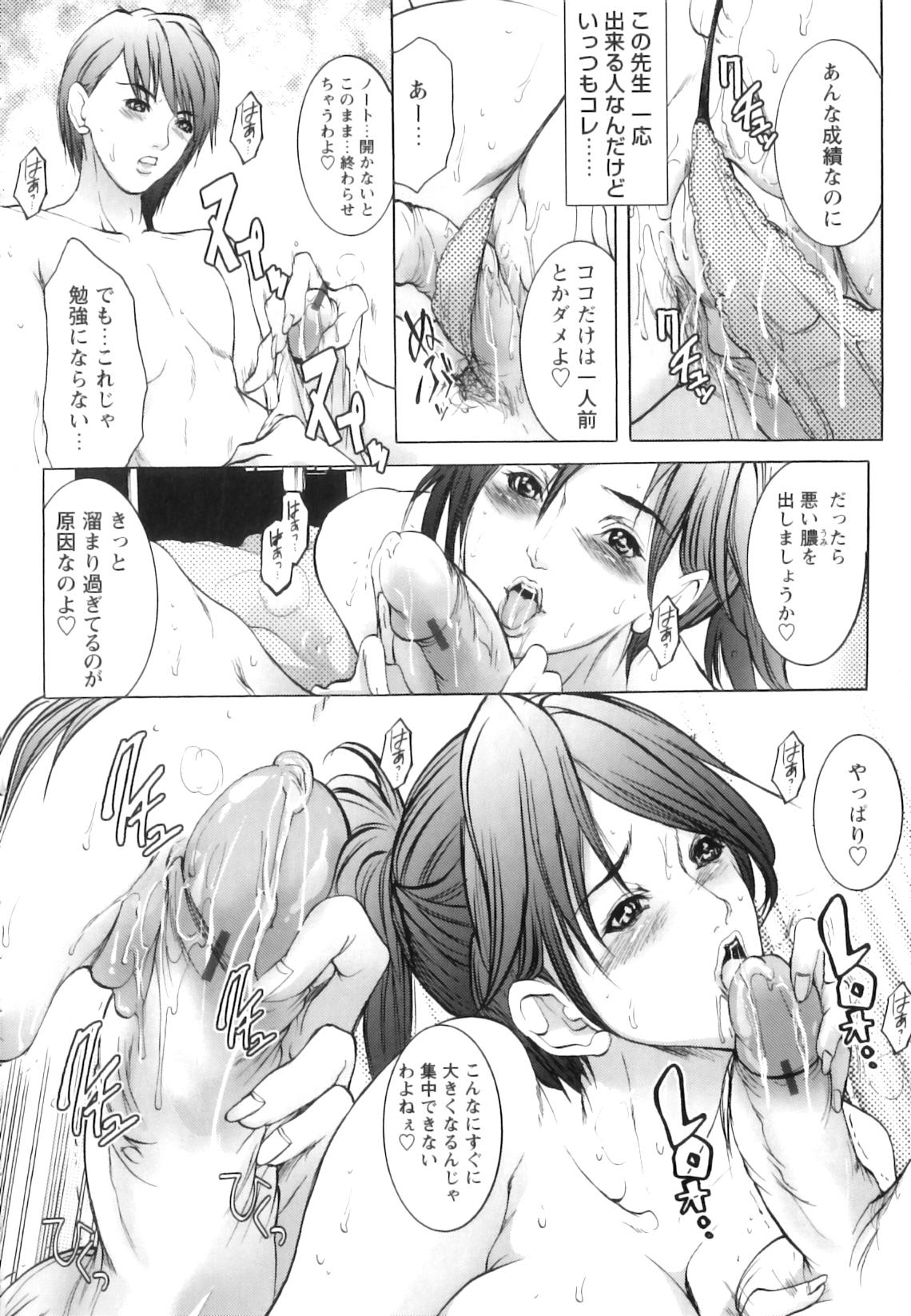Jokyoushi Chiketsu Lesson - Teacher's Love Hole Lesson 138