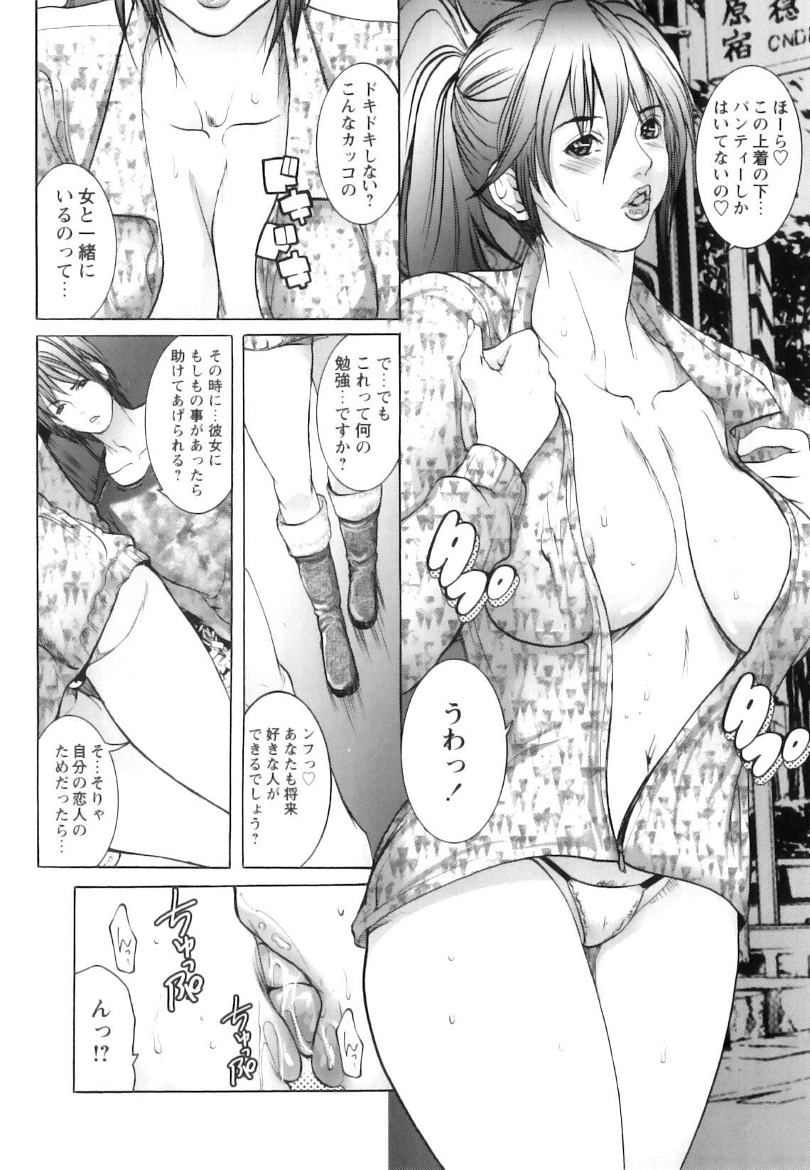 Jokyoushi Chiketsu Lesson - Teacher's Love Hole Lesson 142