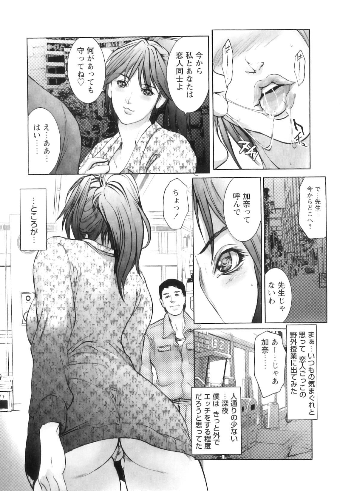 Jokyoushi Chiketsu Lesson - Teacher's Love Hole Lesson 143
