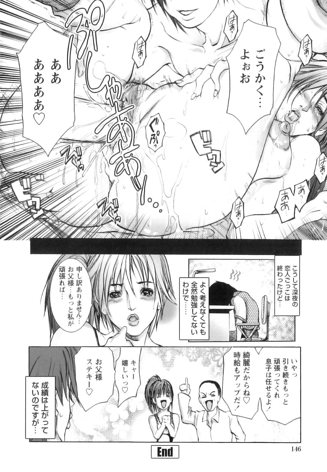 Jokyoushi Chiketsu Lesson - Teacher's Love Hole Lesson 150