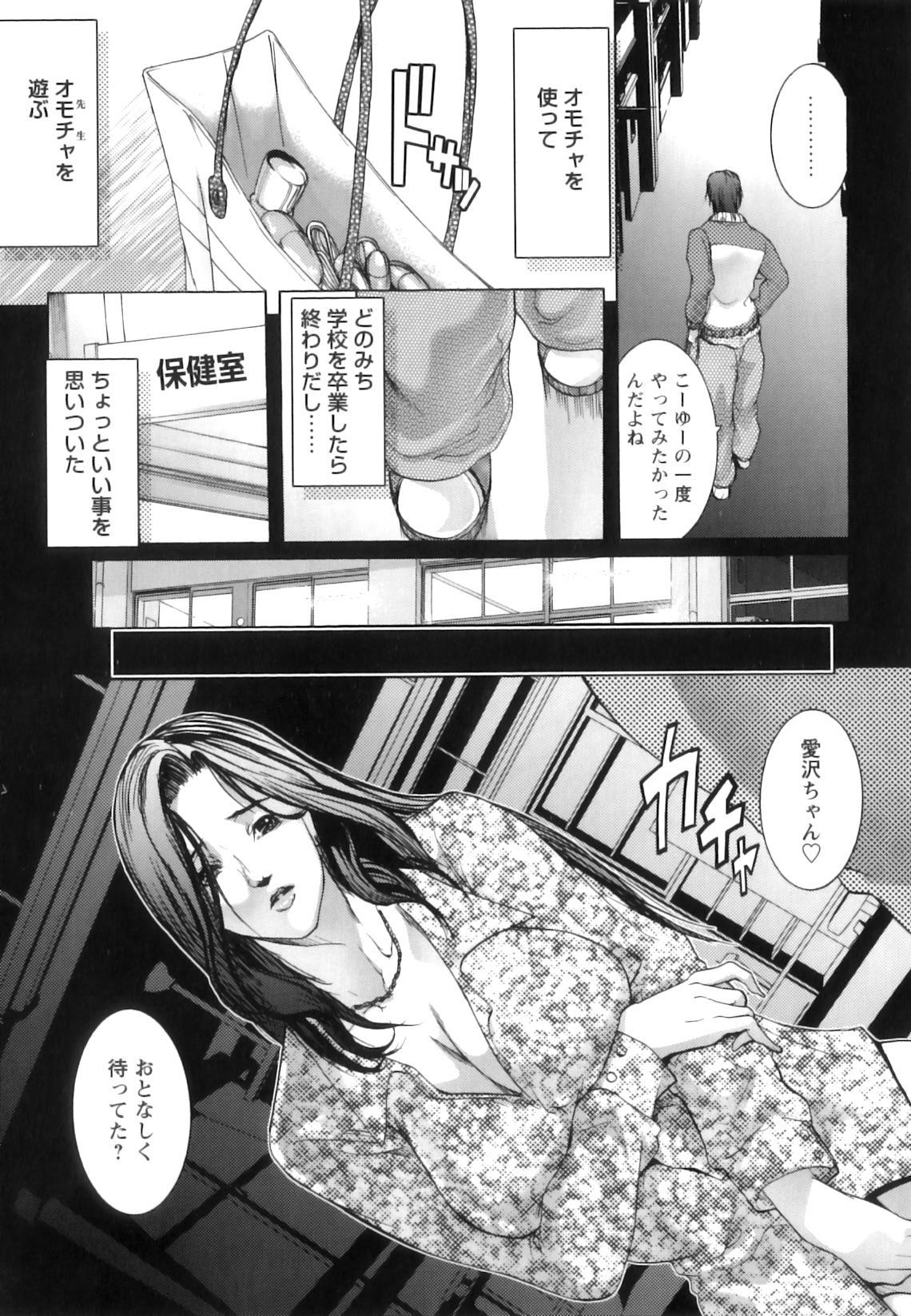 Jokyoushi Chiketsu Lesson - Teacher's Love Hole Lesson 157